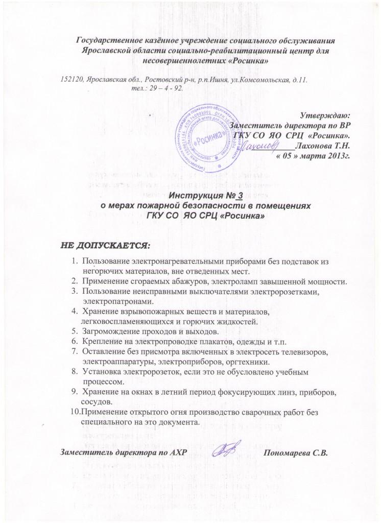 Инструкция № 3 о мерах пожарной безопасности в помещениях ГКУ СО ЯО СРЦ РОСИНКА