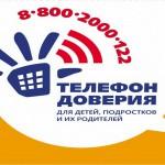 Внимание — акция! Международный День детского телефона доверия