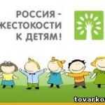В СРЦ «Росинка» пройдут мероприятия в рамках областной акции «Жизнь без жестокости к детям»