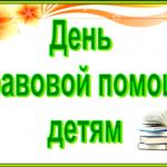Дополнительная информация о проведении Всероссийского Дня правовой помощи детям