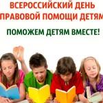 20 ноября —  Всероссийский день правовой помощи детям.