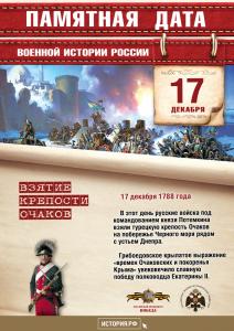 Памятные Даты_А3_17_декабря