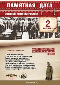 Памятные Даты_А4_2_сентября