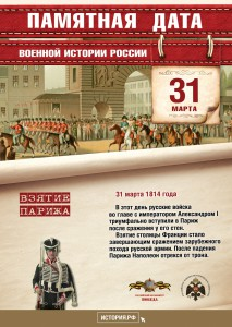Памятные Даты_А4_31_марта