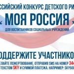 Конкурс детских рисунков «Моя Россия»