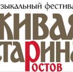 XV Фестиваль «Живая старина » в Ростове Великом.