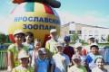 В гости к обитателям Ярославского зоопарка
