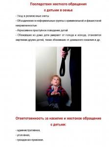 Памятка насилие над детьми
