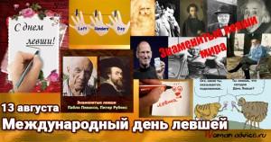 mezhdunarodnyy_den_levshey